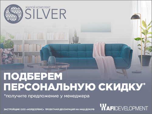Получи персональную скидку в ЖК Silver Дом сдан